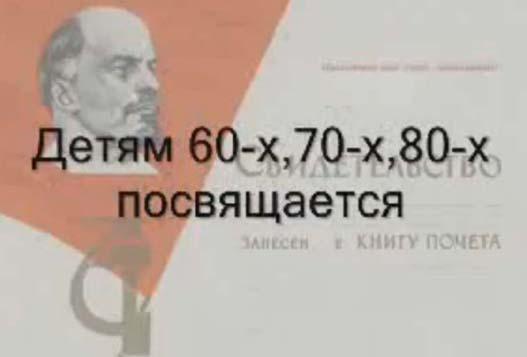 Рожденным в СССР